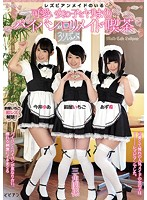 Lesbian Series Maid A Fuck Fest With Cute Girls A Shaved Pussy Maid Cafe Download