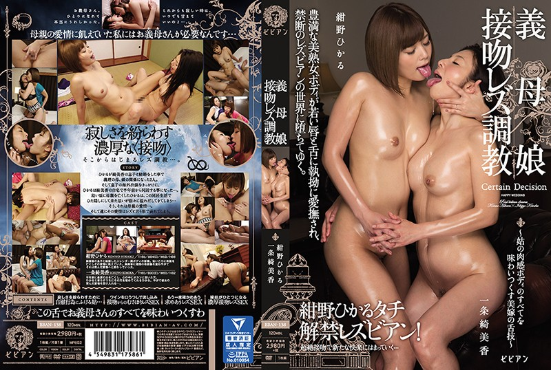 BBAN-138 A Stepmom And Her Daughter Breaking In Deep Kiss Lesbians A Beautiful Bride Uses Her Tongue Technique To Taste Her Mother-In-Law's Entire Body Hikaru Konno Kimika Ichijo