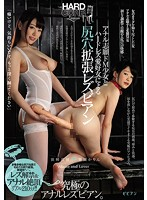 An Anal Volunteer Maso Barely Legal In Hardcore Lesbian Love Is Getting Her Ass Spread Wide In Lesbian Series Anal Action Karin Maizono Mao Hamasaki Download