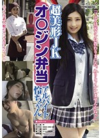 Ultra Beautiful Schoolgirl's Part-Time Job As Lunch Lady For Older Men Rei (bcpv00034)