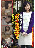 Real Tears Of Ecstasy!! Mayumi, A College Girl Who Works Part-Time At A Flower Shop Download