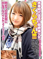 This Is The Age Of Prostitution!! An Ultra Exquisite Beautiful Girl Sakura!!! Her First Sexy Part-Time Job During Her Rebellious Years!!! Download