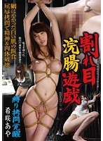Bondage And Torture Awakening. Pussy Slit, Enema Plays Aya Kisaki (bda00004)