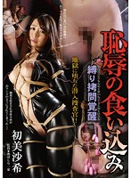 Stimulating Bondage Torture - Shameful Rope Marks Saki Hatsumi Download