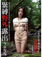 S&M Outside Nudes Nana Imamiya Download
