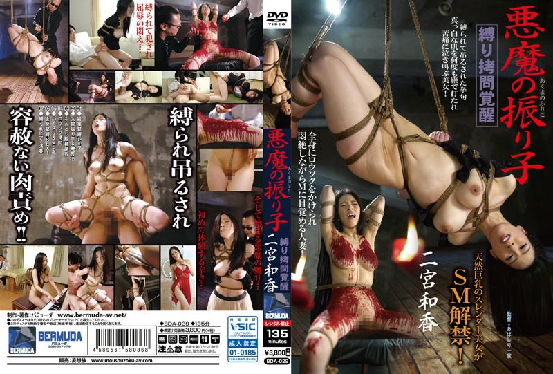 BDA-029 Awakening To The Pleasures Of The Flesh Through Tied Up Torture The Devil's Pendulum Waka Ninomiya