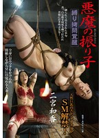 Awakening To The Pleasures Of The Flesh Through Tied Up Torture The Devil's Pendulum Waka Ninomiya Download