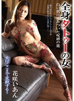Tattoos All Over Her Body - A Dragon Tattoed Onto White Skin Ian Hanasaki Download