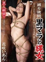 Strangle Torture. Black Penis and Rope Woman. Ian Hanasaki Download