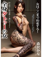 Tattoo's all Over Her Body. Kana Morisawa Download