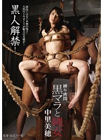 Tied-Up Torture Black Cock & Tied Up Girl Miho Nakazato Download