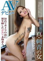 AV Debut A Genuine Tattooed Lady Haren Kisawa, Age 23 Download