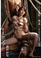 Bondage Torture Dark Dicks And The Rope Lady Kana Morisawa Download