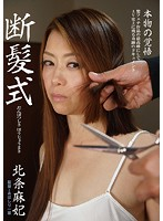 The Haircutting Ceremony Maki Hojo Download