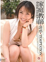 Private Tutor Temptation 下載