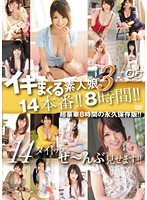 3 Amateur Girls in 14 Performances! Sure To Get You Going! 8 Hours!!! 下載
