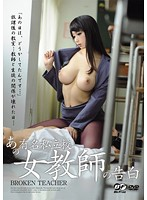 The Confession of a Famous Private School's Female Teacher Karen Download