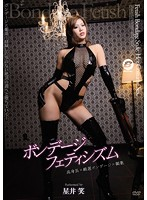 Bondage Fetishism Emi Hoshii Download