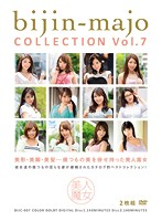 Hot Witch COLLECTION vol. 7 下載