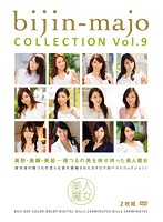 Hot Witch COLLECTION vol. 9 Download