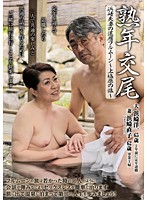 Mature Mating - 60 Something Mr. & Mrs. Hamasaki's Second Honeymoon ~Journey To Kamishiobara~ Naoko Hamasaki Download