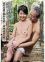 A 60 Something Full Moon Mr. And Mrs. Tashiro In Elderly Sex A Vacation To Kusatsu Hot Springs Kazuyo Tashiro Download