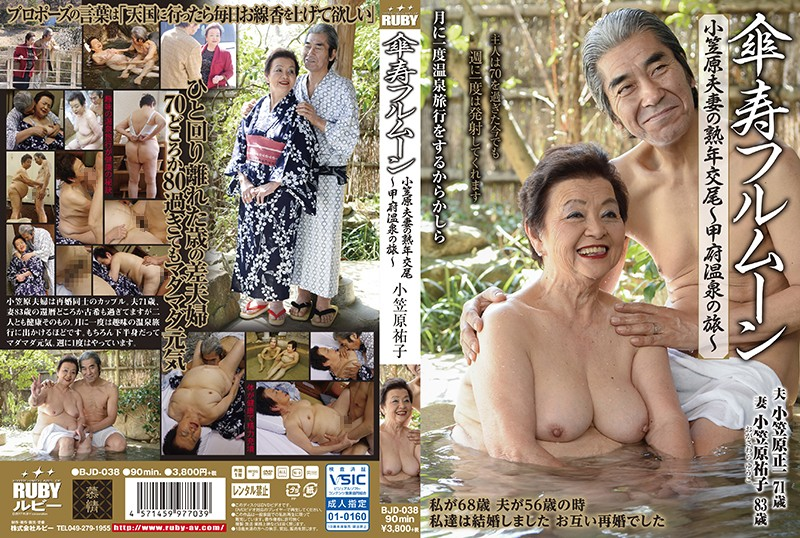 BJD-038 80th Birthday Full Moon The Ogasawaras In Old Age Sex A Vacation To The Kofu Hot Springs Yuko Kasahara