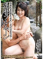 60 Something Full Moon The Uchiharas' Senior Sex -Akazawa Onsen Journey- Michiko Uchihara Download