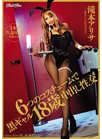 Kira Kira Tanned Gal 6: A 18 Years Old Tanned Gal Wearing A Costume Fucks And Gets Creampied Arisa Takimoto 下載