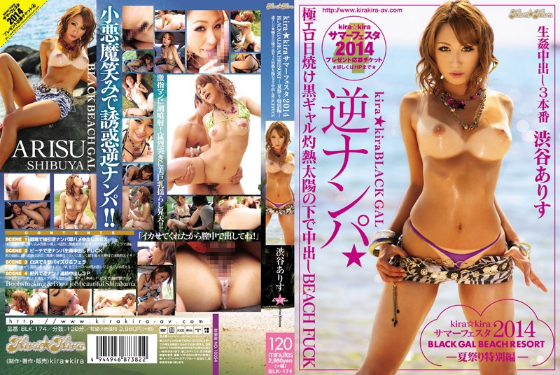BLK-174 Kira Kira Summer Festival 2014 Black Gal Beach Resort - Summer Festival Special Edition - Reverse Pick Up- Super Erotic Tanned Gal Has  Beach Fuck And A Creampie Under The Red Hot Sun Arisu Shibuya