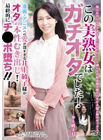 The Beautiful Lady Turns Out To Be A Complete Otaku! Ayako Inoue Shows Her True Color! Eventually She Indulges In Sex! Download