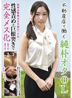 This Naive Otaku Office Lady Who Works At A Real Estate Office Started Out With An Innocent Smile, But When She Was Sexually Assaulted And Pumped Full Of Cocks, She Transformed Into A Horny Bitch!! Download