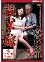 Father In Law And Daughter In Law - Secret Summer Tryst 2 Kasumi Takeuchi (bnsps00318)