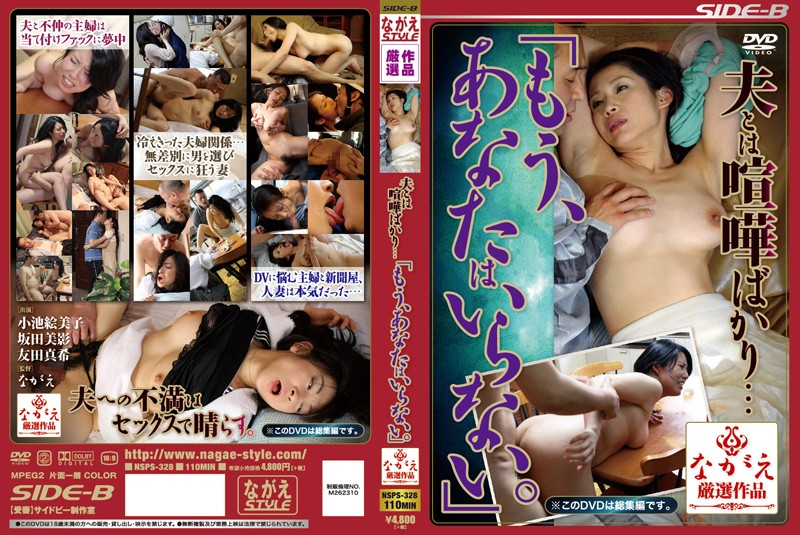 "BNSPS-328 I Always Fight With My Husband... ""I Don't Need You Anymore."""