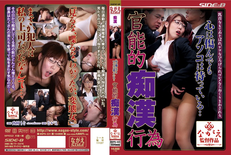 BNSPS-331 Her Heart Is Damaged But Her Cunt Waits For You. Sensual Groper... Rina Uchimura