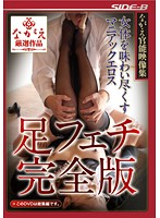 Nagae's Carnal Collections - Savor A Woman's Body With This Erotic Foot Fetish Film - Complete Edition (bnsps00333)