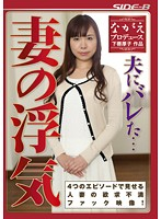 Caught By Her Husband... A Wife's Infidelity Miharu Kai Download