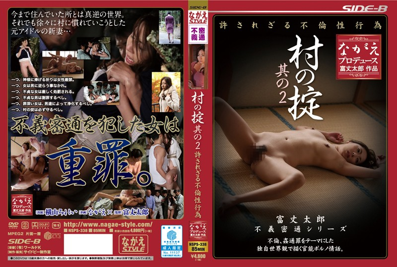 BNSPS-338 Law Yokoyama Its 2 Unforgiven Affair Sex Village Mirei