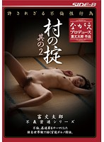 Village Rules 2 The Unforgivable Adulterous Sex Acts Mirei Yokoyama (bnsps00338)