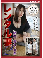 Jealousy, Erections, And Excitement: Rental Wives 2 - Yuriko Shiomi Download