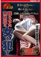 Best Filthy Sexual Offense Collection - Rape Women Put To Sleep (bnsps00373)