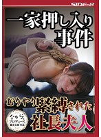 The Case Of The House Burglar The Company President's Wife Was Forced Into S&M Bondage Karin Itsuki (bnsps00386)