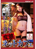 Volunteer Couple's Hidden Transformation - Dirty Net Cafe - Kasumi Takeuchi  (bnsps00389)