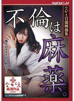 Nagae Erotic Video Collection Adultery Is A Drug Download