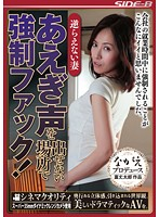 The Wife Who Can't Say No. Coerced Fucking In A Place Where She Can't Make Sounds! Nozomi Tanihara Download