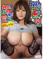 Exclusive! Dangerously Hot Body! L-cup 108 cm Chest Aoi A Sensitive Lolita Face Married Woman 32 Years Old Download