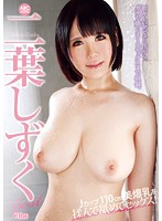 The Best Of Shizuku Futaba J Cup 110cm Squeezing And Licking Her Beautiful Colossal Tits And Having Sex! Download