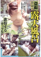 Voyeur Fully Reserved Open Air Bath Hot Passionate Couple 下載