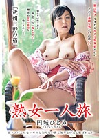 Mature Woman's Solitary Journey Hitomi Enjoji Download