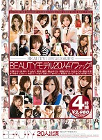 Beauty 1 First Anniversary Special! 20 Beauty Models in 47 Fucks! Download